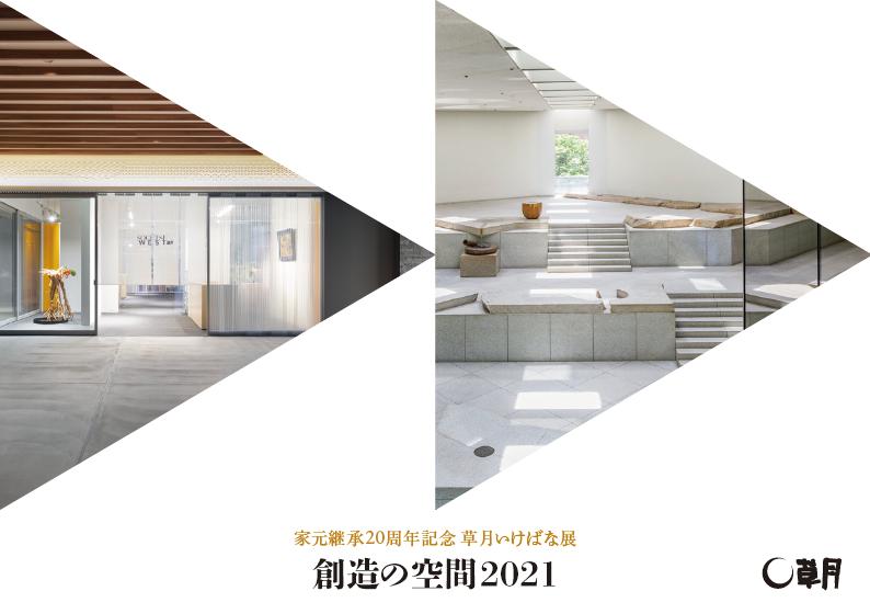 創造の空間2021